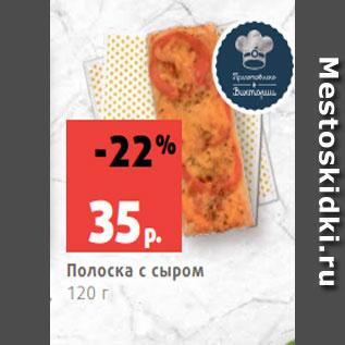 Акция - Полоска с сыром 120 г