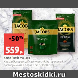 Акция - Кофе Якобс Монарх Крема/Эсперессо/Классический, натуральный, растворимый/ в зернах, 500-1000 г