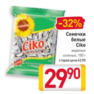 Акция - Семечки  белые  Ciko  жареные