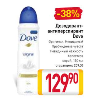 Акция - Дезодорант-антиперспирант Dove