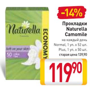 Акция - Прокладки Naturella Camomile