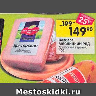 Акция - Колбаса Докторская Мясницкий ряд