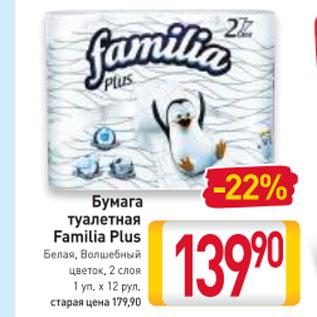 Акция - Бумага туалетная Familia Plus