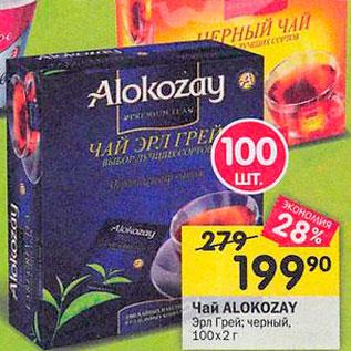 Акция - ЧАЙ Alokozay
