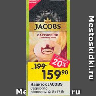Акция - Напиток Cappuccino