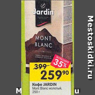 Акция - Кофе Jardin