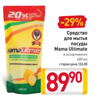 Акция - Средство для мытья посуды Mama Ultimate