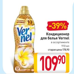 Акция - Кондиционер для белья Vernel