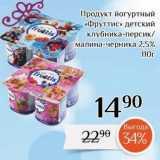 Магазин:Магнолия,Скидка:Продукт йогуртный «Фруттис»