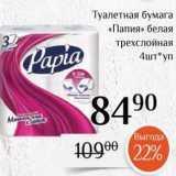 Магнолия Акции - Туалетная бумага «Папия»