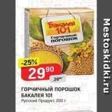 Магазин:Верный,Скидка:ГОРЧИЧНЫЙ ПОРОШОК БАКАЛЕЯ 101 Русский Продукт