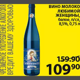 Выбрать Белое Вино Молоко Любимой Женщины Цена