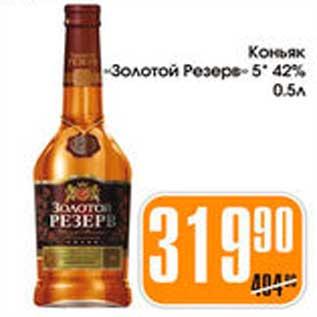 Reserve General Коньяк Купить Москва