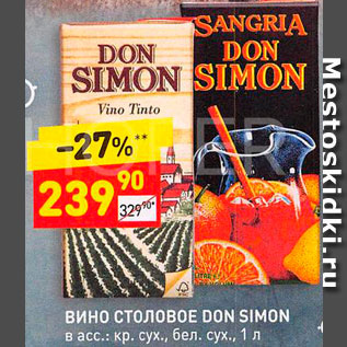 Акция - Вино Don Simon