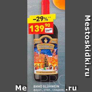 Акция - Вино Gluhwein