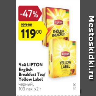 Акция - Чай Lipton