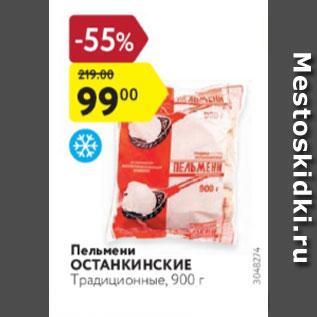 Акция - Пельмени Останкинские