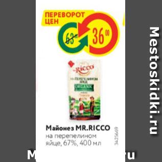 Акция - Майонез MR.RICCO на перепелином яйце, 67%, 400 мл