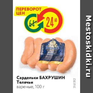 Акция - Сардельки БАХРУШин Телячьи вареные, 100 г