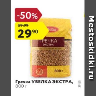 Акция - Гречка УВЕЛКА ЭКСТРА, 800 г