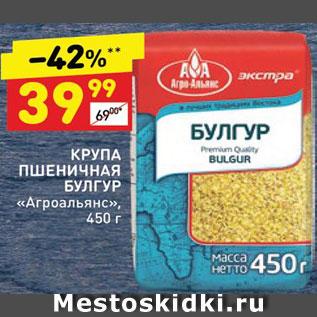 Акция - Крупа пшеничная Булгур