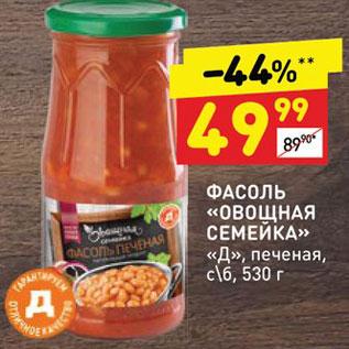 """Акция - Фасоль """"Овощная семейка"""""""