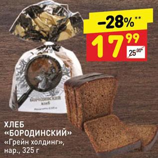 "Акция - Хлеб ""Бородинский"""