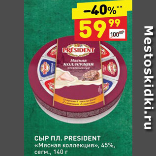 Акция - Сыр плавленый President