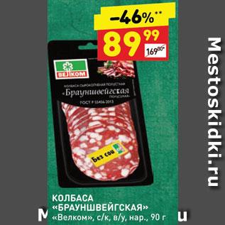 "Акция - Колбаса ""Брауншвейгская"""