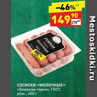 """Акция - Сосиски """"Молочные"""""""