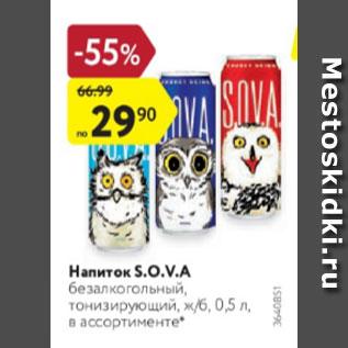 Акция - Напиток SOVA безалкогольный, тонизирующий, ж6, 0,5 л в ассортименте