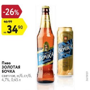 Акция - Пиво Золотая БОЧКА светлое, жб, стб, 4,7%, 0,45 л