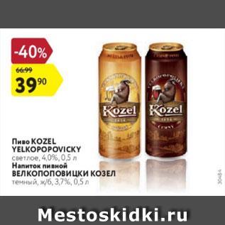 Акция - Пиво KOZEL VELKOPOPOVICKY светлое, 4,09%, 0,5 л Напиток пивной