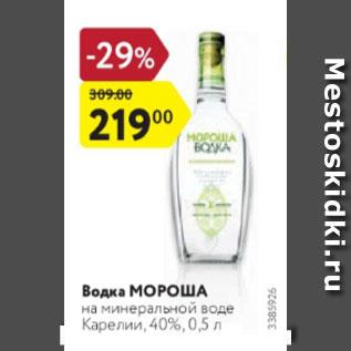 Акция - Водка МОРОША на минеральной воде Карелии, 40%, 0,5 л