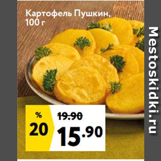 Акция - Картофель Пушкин