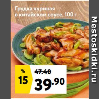 Акция - Грудка куриная в китайском соусе