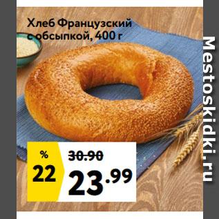 Акция - Хлеб Французский с обсыпкой