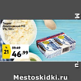 Акция - Творог Дмитровский МЗ 9%