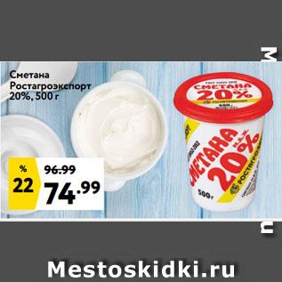 Акция - Сметана Ростагроэкспорт 20%