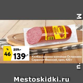 Акция - Колбаса варено-копчёная Останкино Сервелат Финский, срез