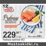 Магазин:Метро,Скидка:Рыбные палочки Vici