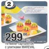 Скидка: Мини-тарталетки с улитками Mareval