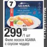 Скидка: Филе лосося с соусом Agama