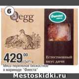 Магазин:Метро,Скидка:Мясо перепелов бескостное в маринаде «Фиеста»