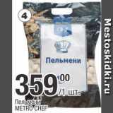 Скидка: Пельмени Metro