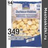 Скидка: Картофельные розочки Horeca