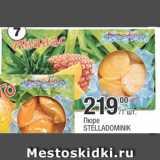 Метро Акции - Пюре Stelladomonik