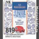 Торт Красный вельвет, Количество: 1 шт