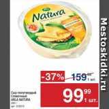 Сыр Arla Natura, Вес: 200 г
