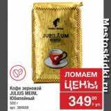 Кофе Julius Meinl, Вес: 500 г